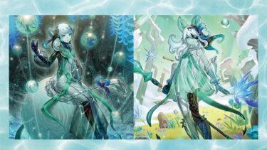 【遊戯王】水属性の展開を大きく強化する「氷水」について徹底解説!相性の良いカードも紹介!
