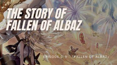【遊戯王OCGストーリー】アルバスの落胤【教導・鉄獣戦線・スプリガンズ・烙印】
